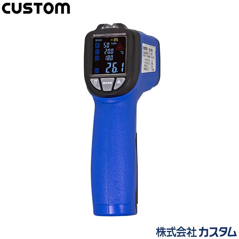 【�潟Jスタム】多機能放射温度計 IR-310H