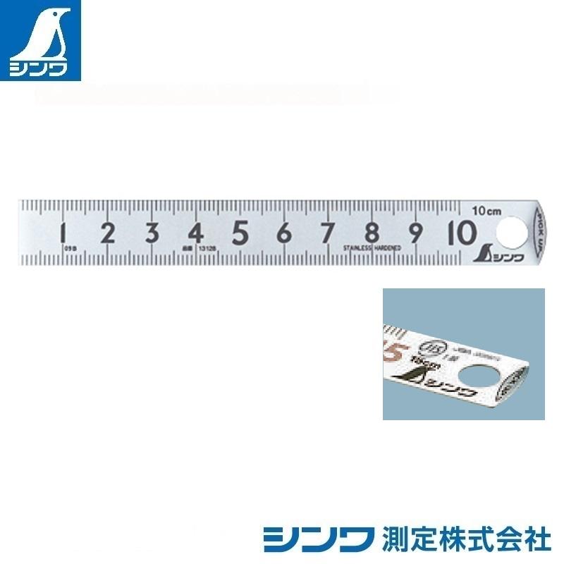 【シンワ測定�梶z13128:ピックアップスケール シルバー 10cm 上下段1mmピッチ cm表示