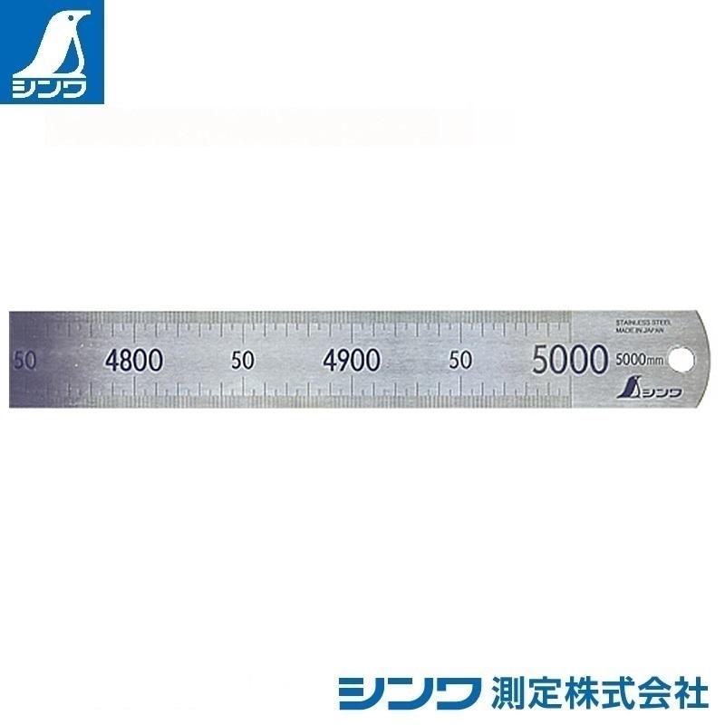 【シンワ測定�梶z14095:直尺 ステン 5m