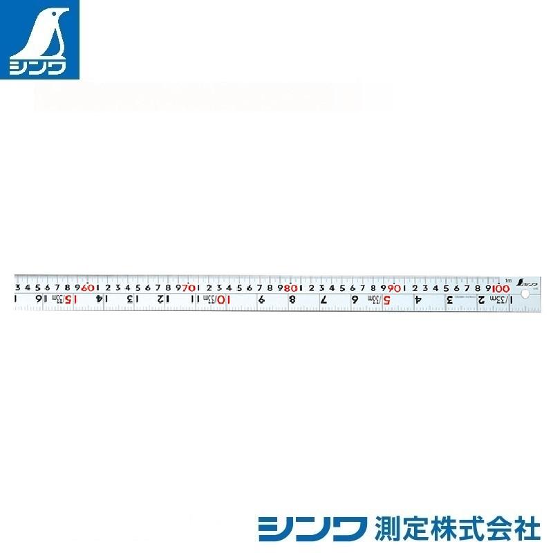 【シンワ測定�梶z13205:直尺 シルバー 1m 併用目盛 cm表示 W左基点:赤数字入