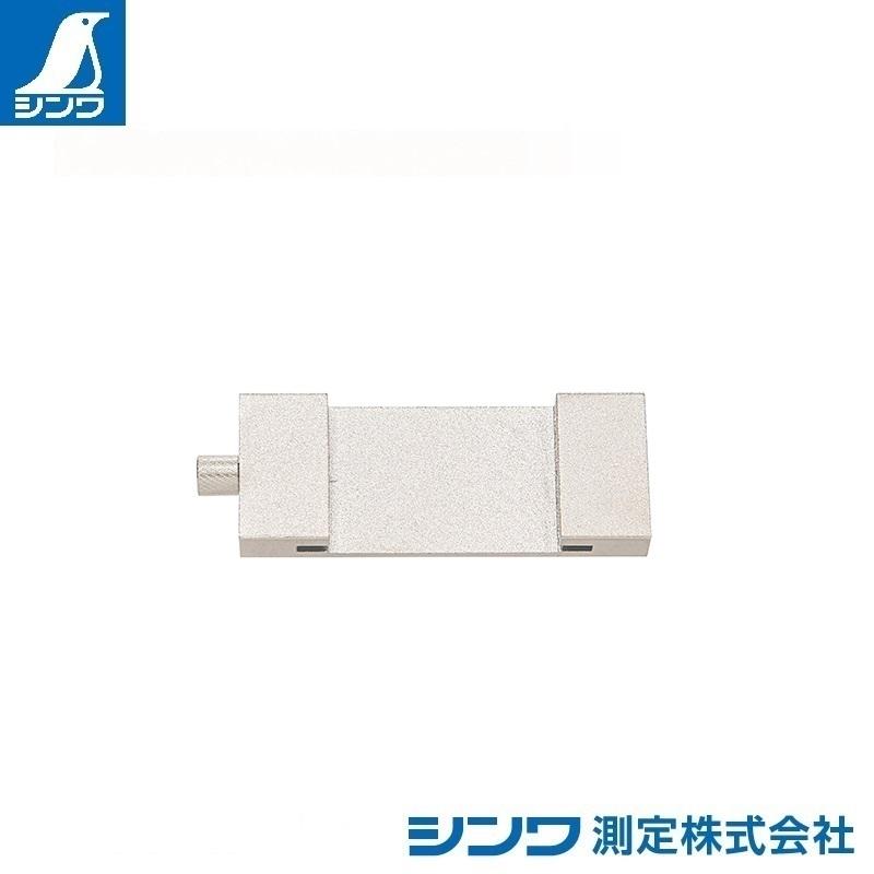 【シンワ測定�梶z76748:直尺1m用ストッパー