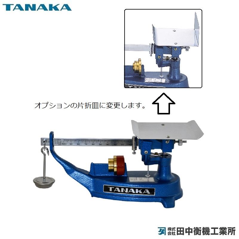 【�鞄c中衡機工業所】上皿さおはかり TPB-2  片折皿:2kg/1g