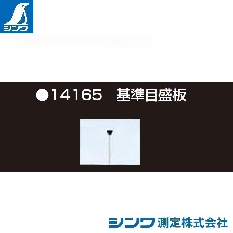 【シンワ測定�梶z14165:マシンスケール 基準目盛坂 穴なし