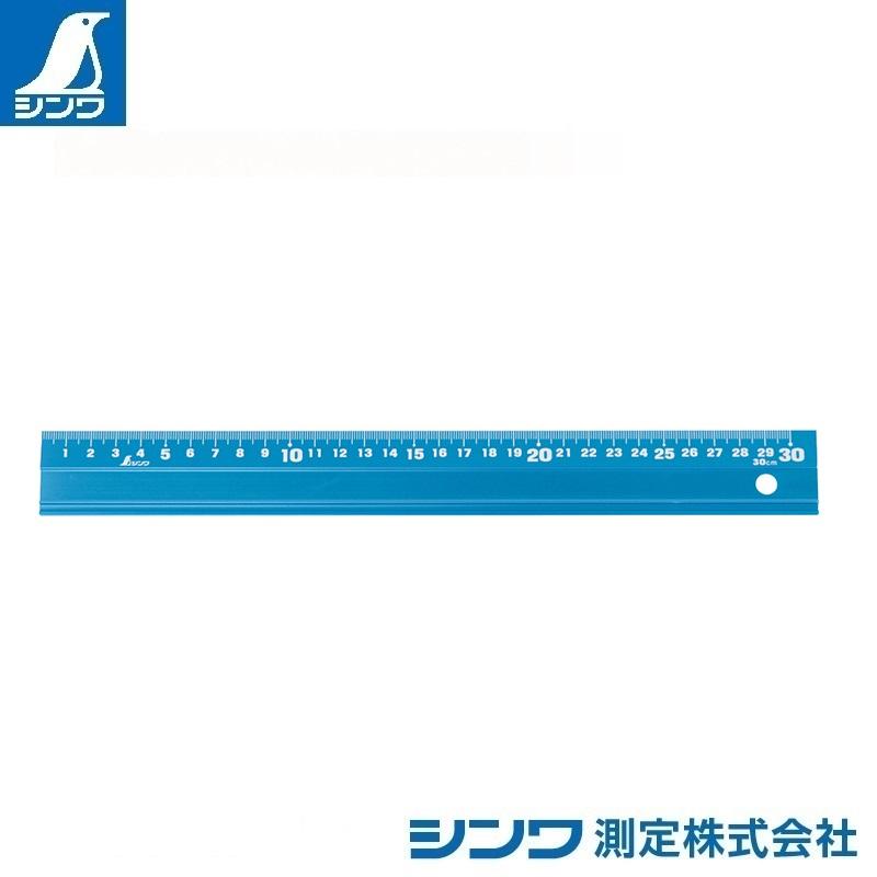 【シンワ測定�梶z65415:アルミ直尺 アル助 30cm シャイニングブルー:スベリ止付
