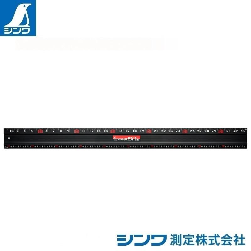 【シンワ測定�梶z65032:アルミカッター定規 カット師EX 1m 併用目盛:スベリ止付・赤数字入