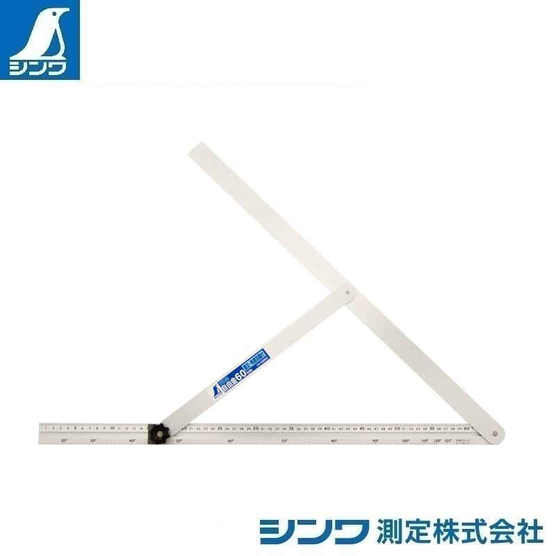 【シンワ測定�梶z62662:アルミ自由金 60cm 角度目盛 筋交付