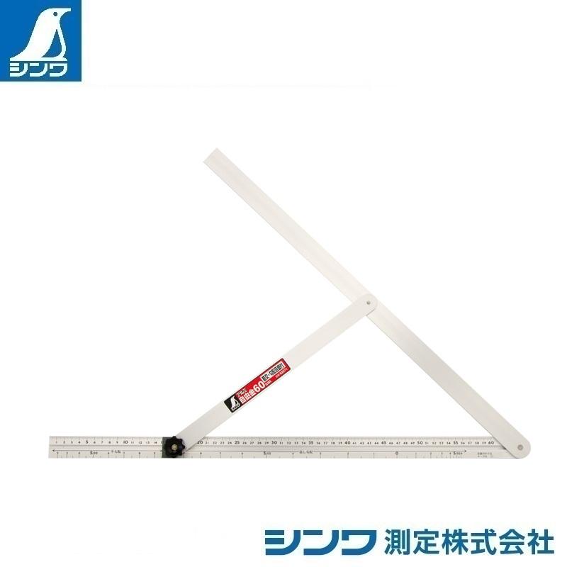 【シンワ測定�梶z62571:アルミ自由金 60cm 勾配目盛 筋交付
