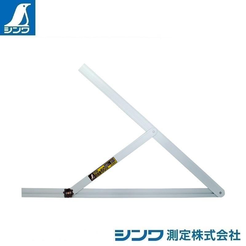 【シンワ測定�梶z62541:アルミ自由金 60cm 目盛なし 筋交付