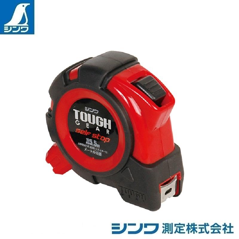 【シンワ測定�梶z80814:コンベックス タフギア セルフストップ 19-5.5m:JIS適合品