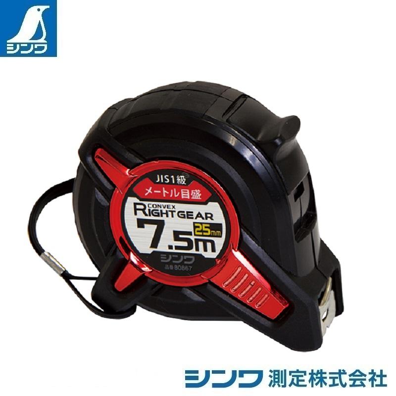 【シンワ測定�梶z80867:コンベックス ライトギア 25-7.5m:JIS適合品