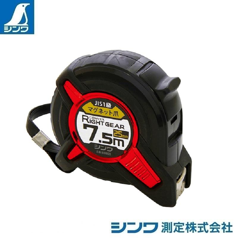【シンワ測定�梶z80868:コンベックス ライトギア 25-7.5mマグネット爪:JIS適合品