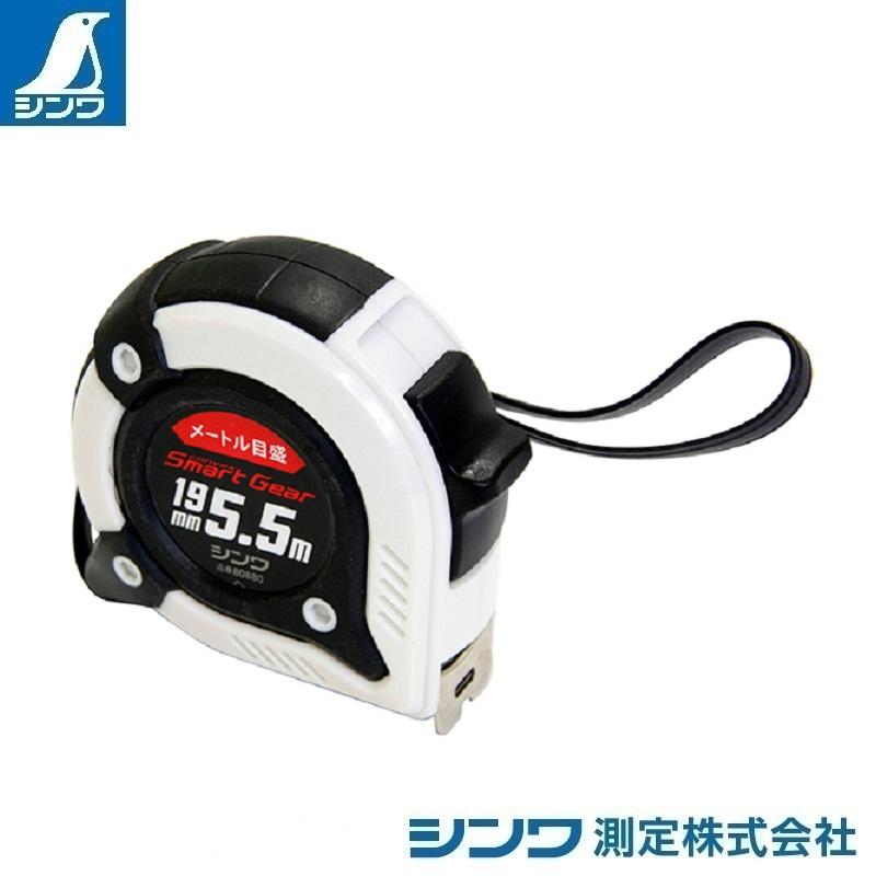 【シンワ測定�梶z80880:コンベックス スマートギア 19-5.5m