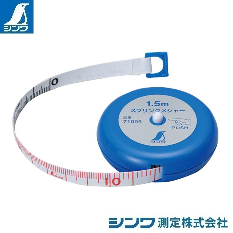 【シンワ測定�梶z71005:スプリングメジャー 1.5m
