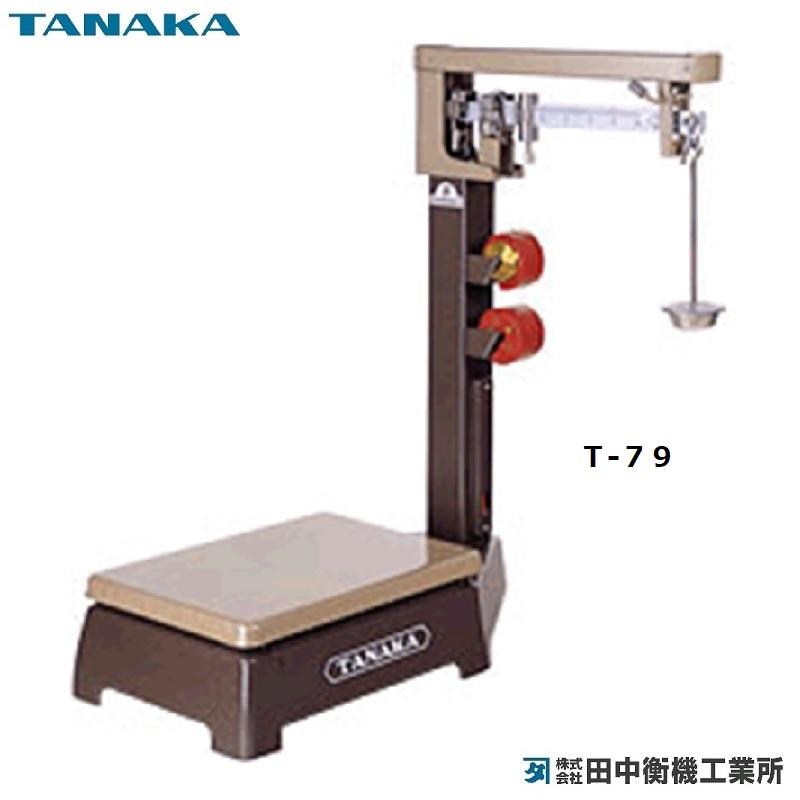 【�鞄c中衡機工業所】規格台ひょう T-79-50 (車付):50kg/20g・1号