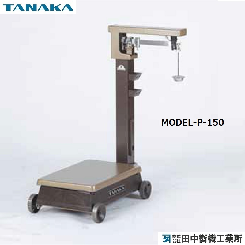 【�鞄c中衡機工業所】規格台ひょう P-150 (車付・金筒):150kg/100g・2号