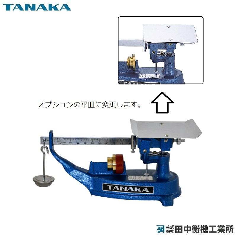 【�鞄c中衡機工業所】上皿さおはかり TPB-2  平皿:2kg/1g