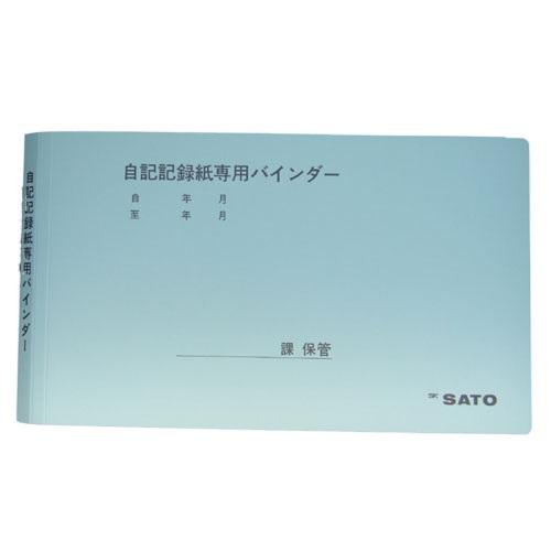 【(株)佐藤計量器製作所】自記記録紙専用バインダー