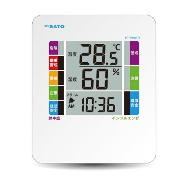 【(株)佐藤計量器製作所】デジタル温湿度計  PC-7980GTI:インフルエンザ指数表示