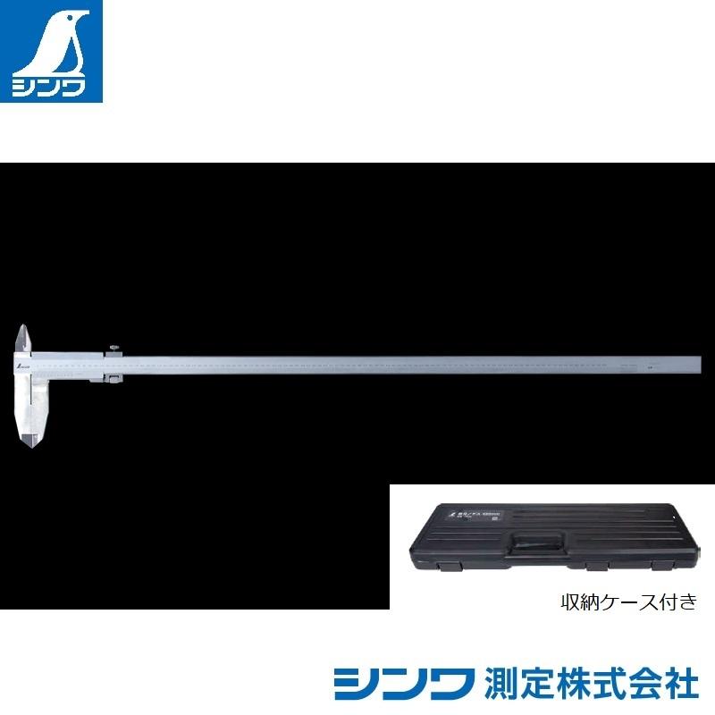 【シンワ測定�梶z19922:普及ノギス 1000mm