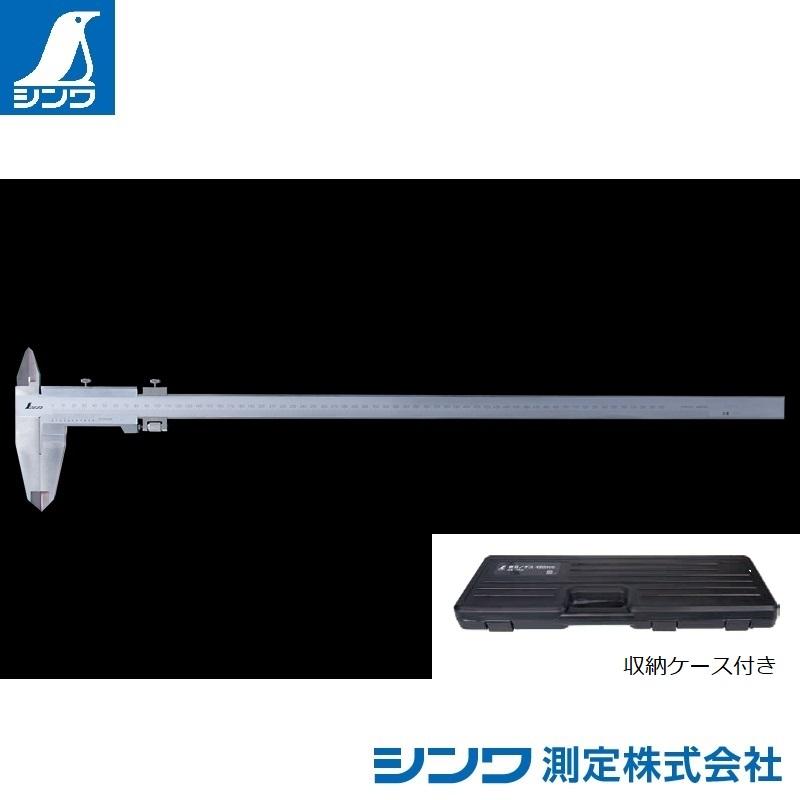【シンワ測定�梶z19921:普及ノギス 600mm