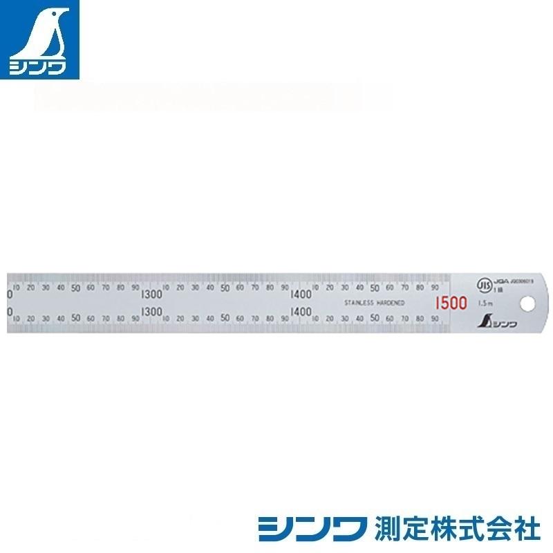 【シンワ測定�梶z13056:直尺 シルバー 1.5m:JIS適合品・赤数字入