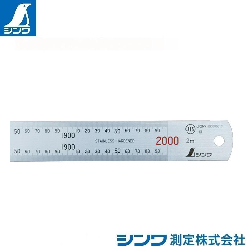 【シンワ測定�梶z13064:直尺 シルバー 2m:JIS適合品・赤数字入
