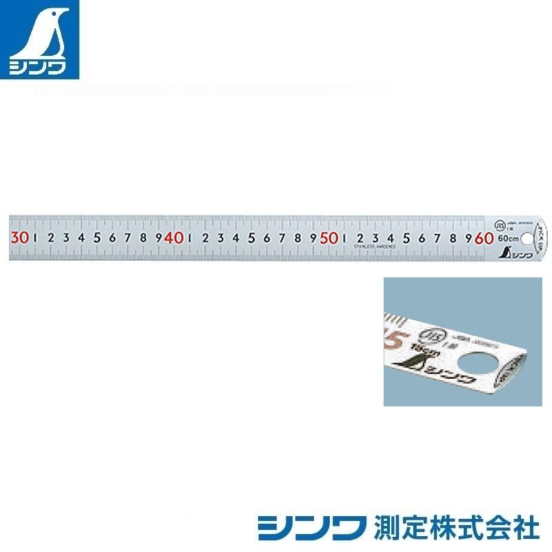 【シンワ測定�梶z13137:ピックアップスケール シルバー 60cm 上下段1mmピッチ cm表示:JIS適合品・赤数字入