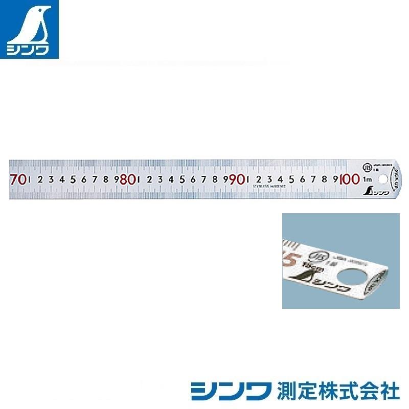 【シンワ測定�梶z13140:ピックアップスケール シルバー 1m 上下段1mmピッチ cm表示:JIS適合品・赤数字入