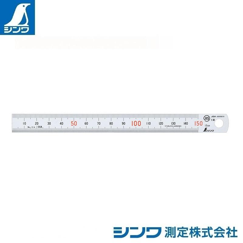 【シンワ測定�梶z14001:直尺 ステン 15cm:JIS適合品・赤数字入
