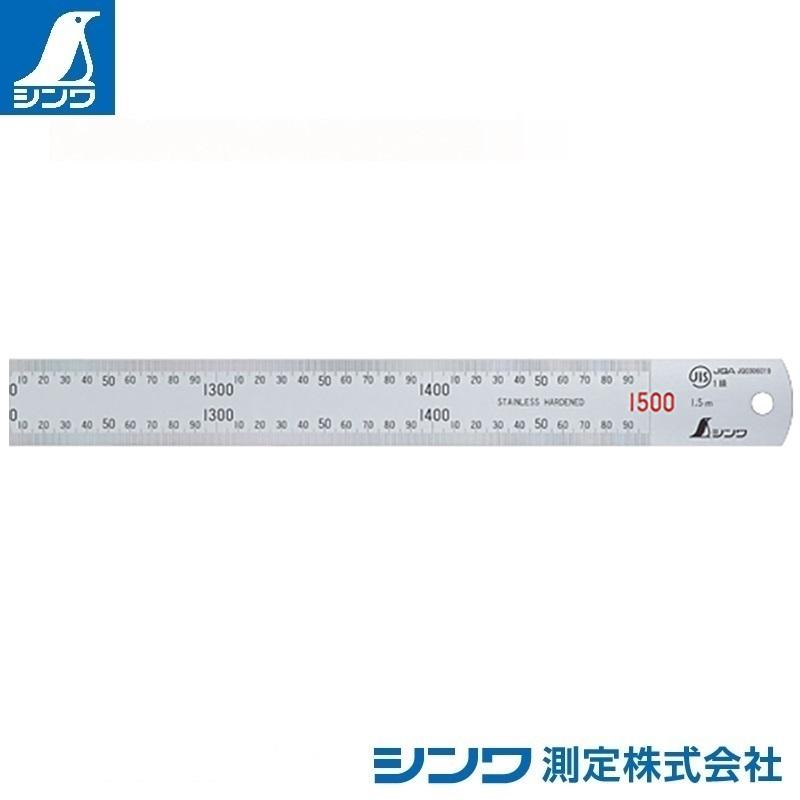 【シンワ測定�梶z14052:直尺 ステン 1.5m:JIS適合品・赤数字入
