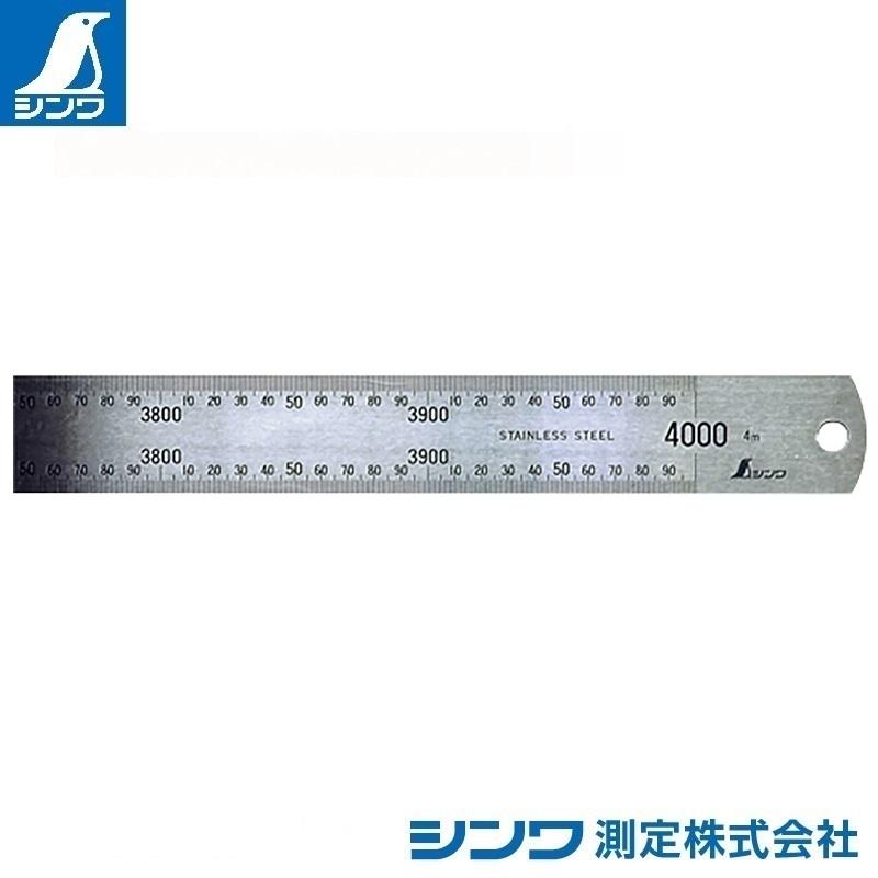 【シンワ測定�梶z14087:直尺 ステン 4m