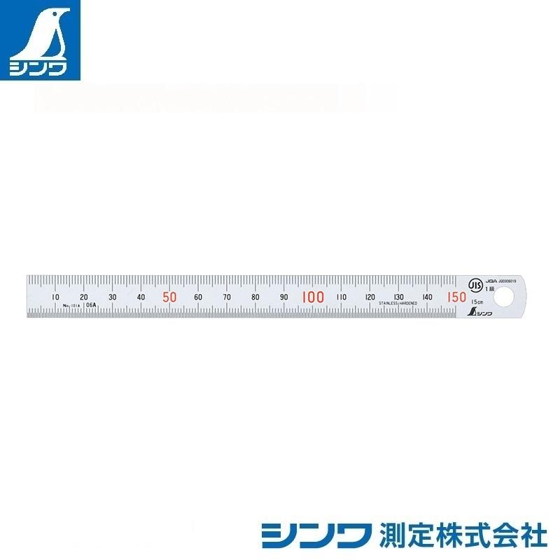 【シンワ測定�梶z13005:直尺 シルバー 15cm:JIS適合品・赤数字入