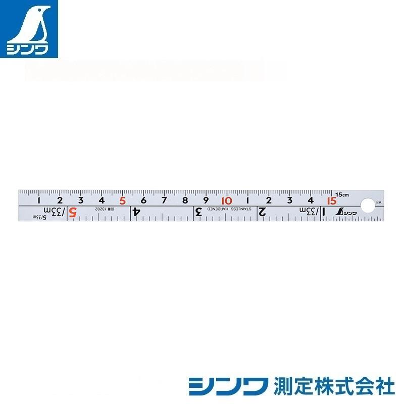 【シンワ測定�梶z13202:直尺 シルバー 15cm 併用目盛 cm表示 W左基点:赤数字入