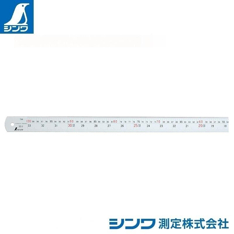 【シンワ測定�梶z13210:直尺 シルバー 1m 併用目盛 cm表示 右基点:赤数字入