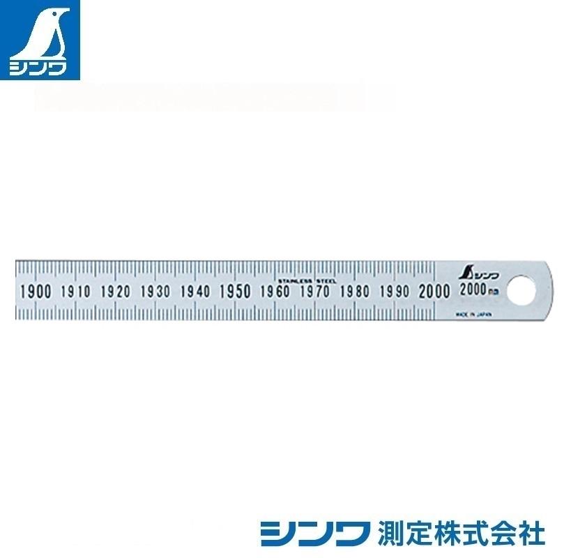 【シンワ測定�梶z13293:細巾直尺 シルバー 2m