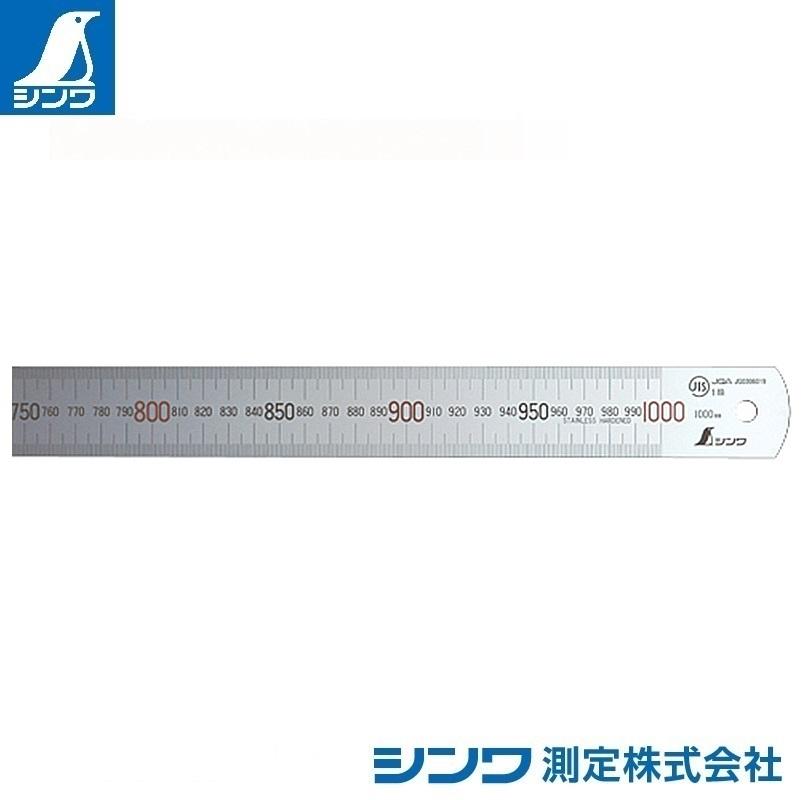 【シンワ測定�梶z13498:直尺 シルバー 1m 上下段1mmピッチ:受注生産品・JIS適合品・赤数字入