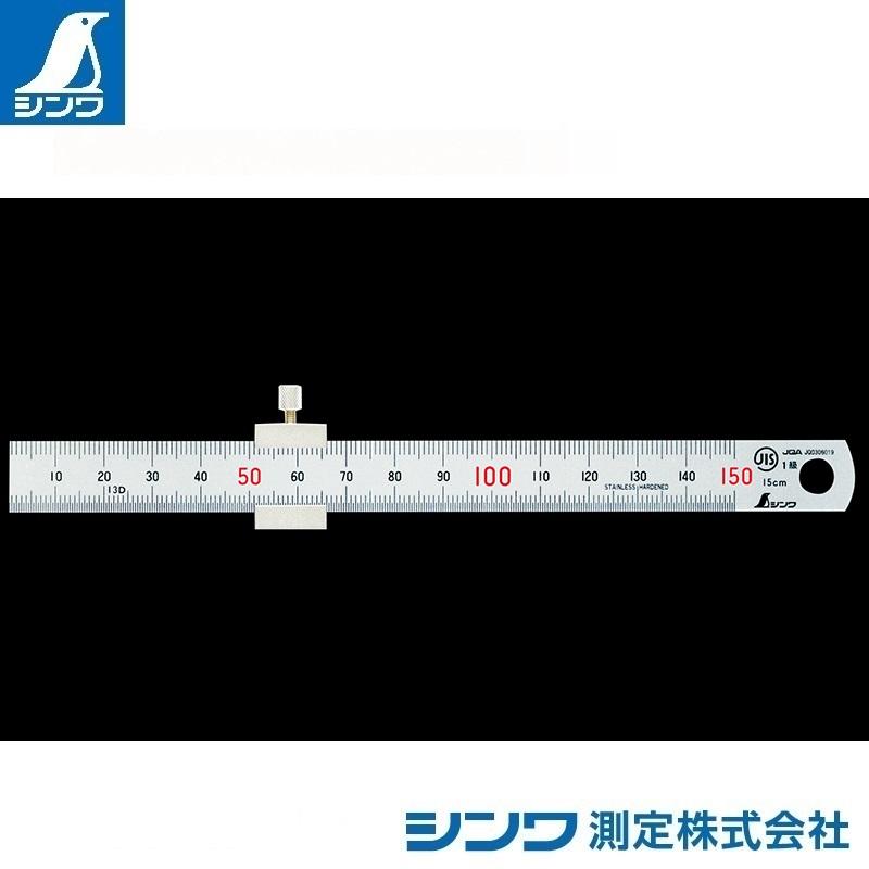 【シンワ測定�梶z76751:直尺 シルバー 15cm:ストッパー付・JIS適合品・赤数字入