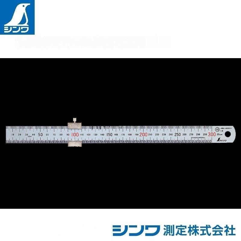【シンワ測定�梶z76752:直尺 シルバー 30cm:ストッパー付・JIS適合品・赤数字入