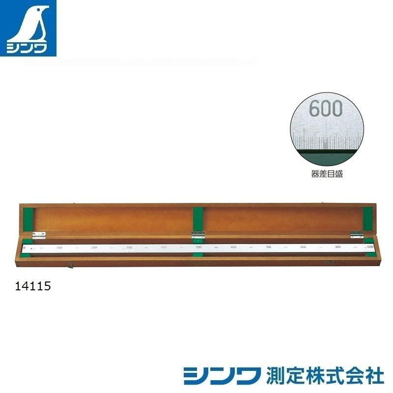 【シンワ測定�梶z14114:精密級直尺 60cm:JCSS校正証明書付・受注生産品