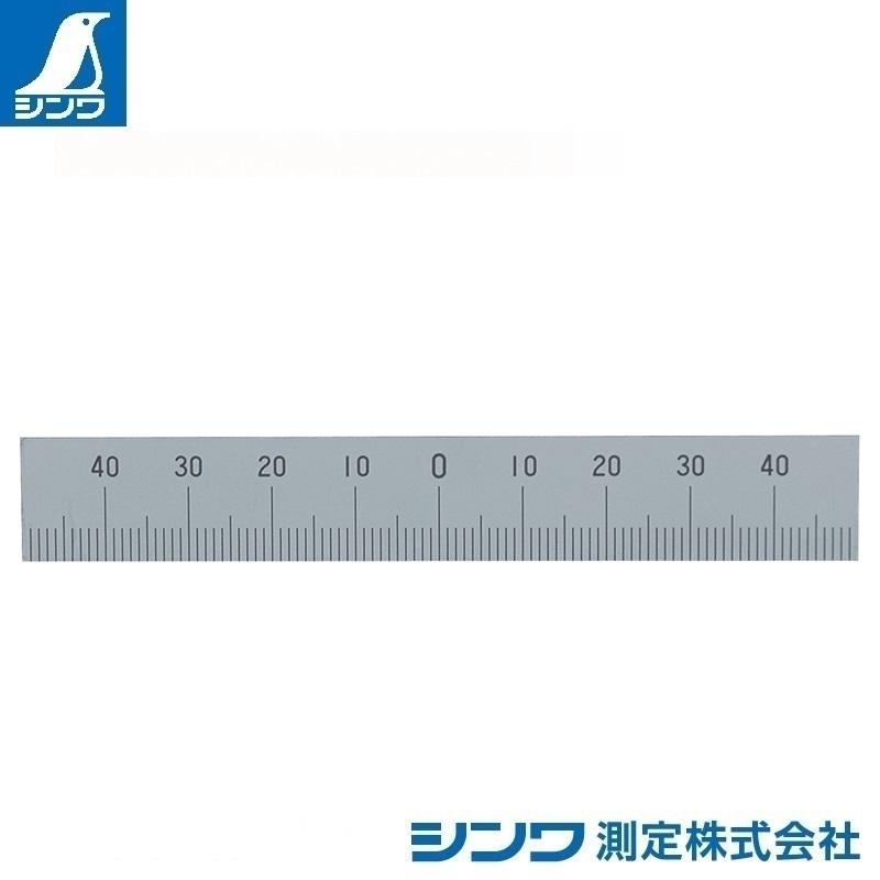 【シンワ測定�梶z14160:マシンスケール 100mm 下段左右振分目盛 穴なし