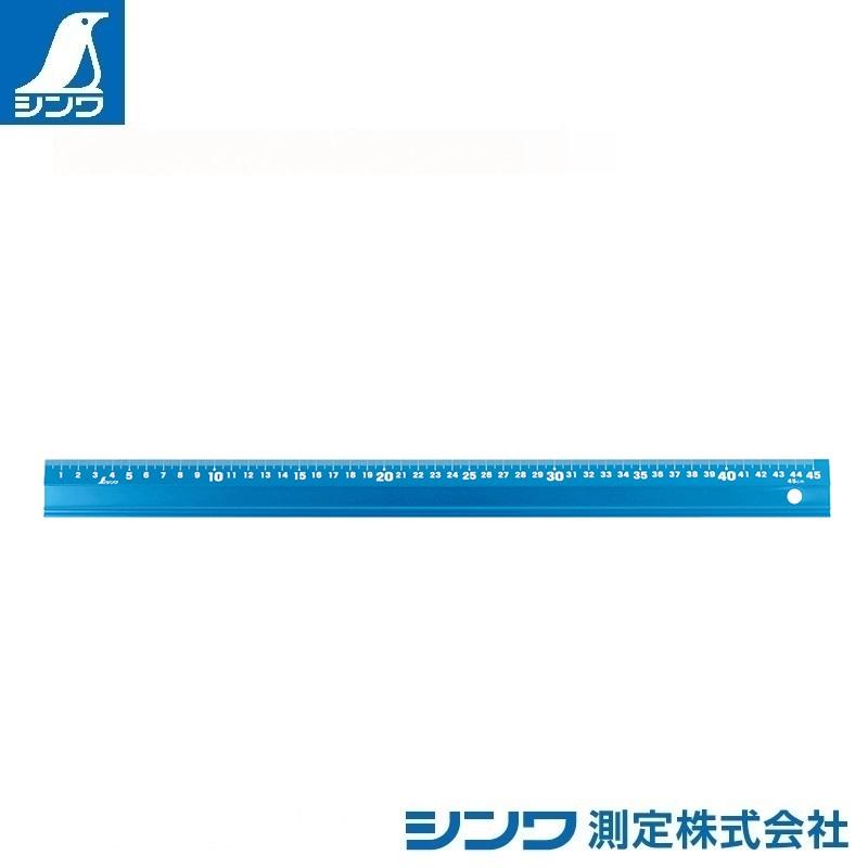 【シンワ測定�梶z65423:アルミ直尺 アル助 45cm シャイニングブルー:スベリ止付