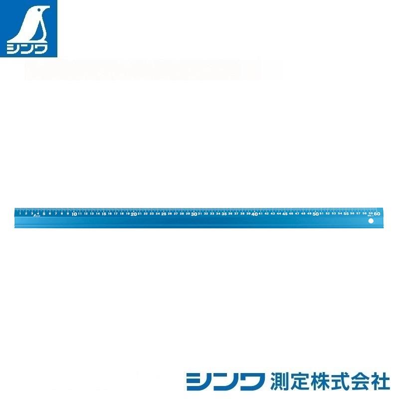 【シンワ測定�梶z65434:アルミ直尺 アル助 60cm シャイニングブルー:スベリ止付