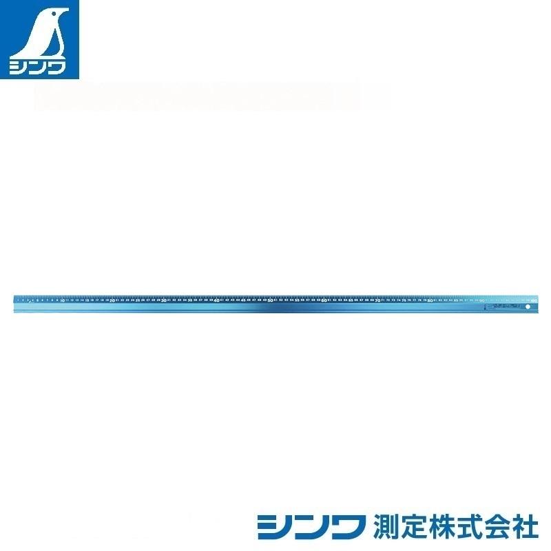 【シンワ測定�梶z65442:アルミ直尺 アル助 1m シャイニングブルー:スベリ止付