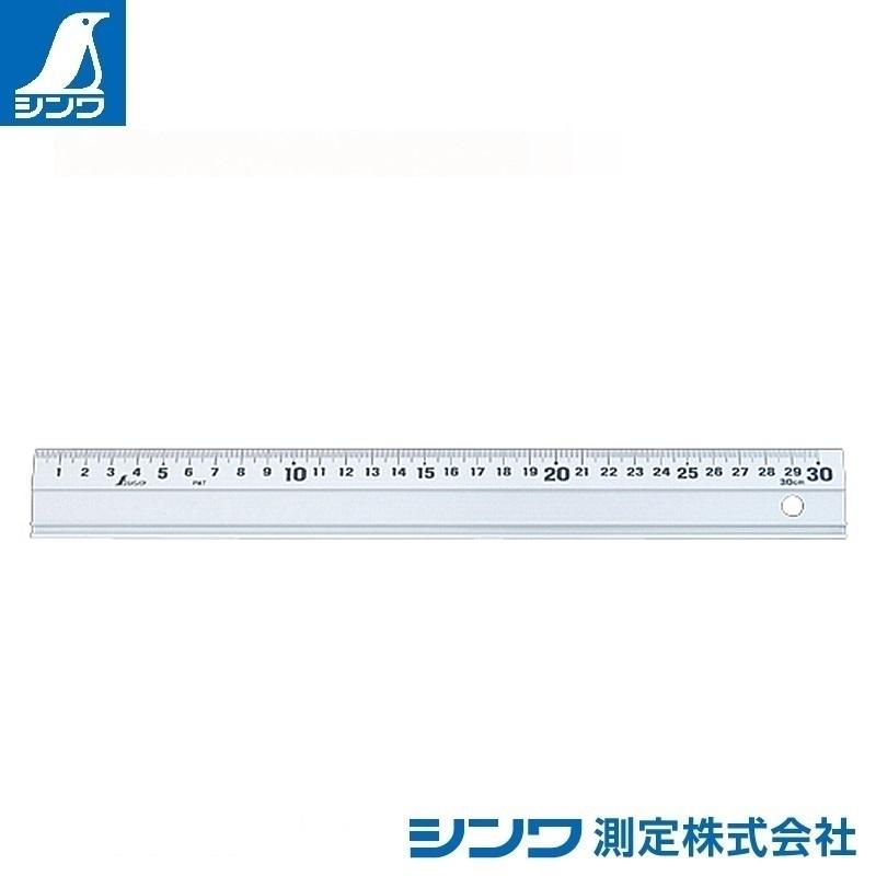 【シンワ測定�梶z65501:アルミ直尺 アル助 30cm:スベリ止なし