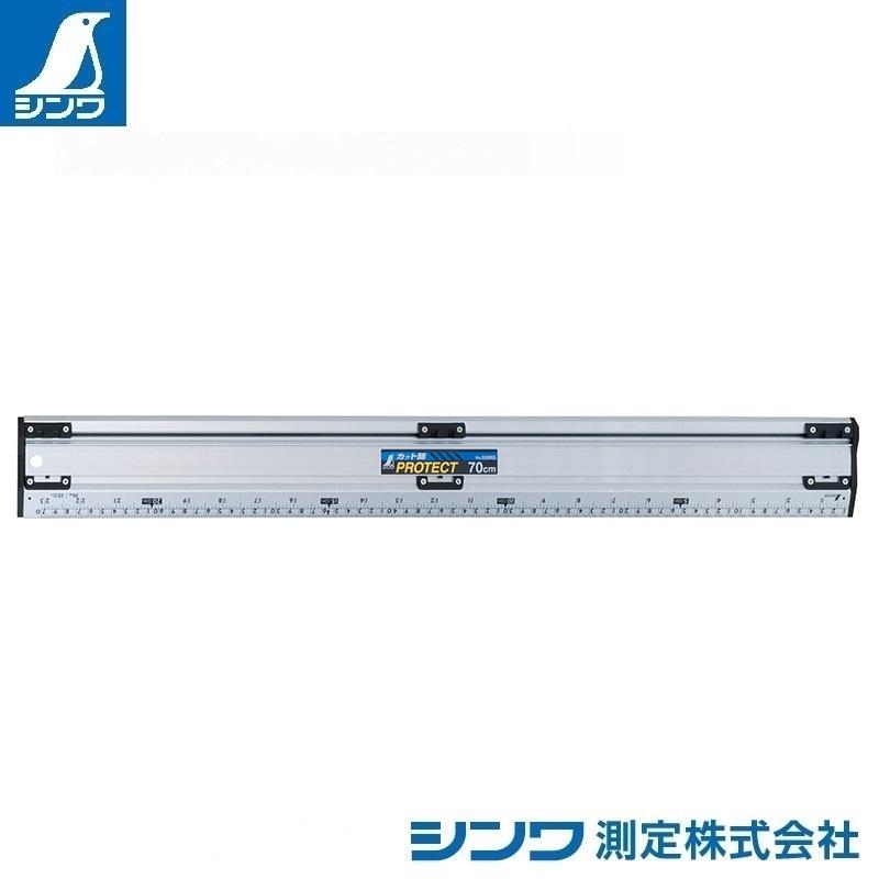 【シンワ測定�梶z65065:アルミカッター定規 カット師PROTECT 70cm 併用目盛:スベリ止付