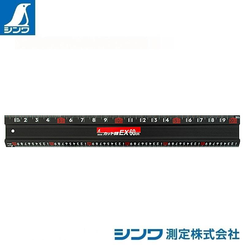 【シンワ測定�梶z65030:アルミカッター定規 カット師EX 60cm 併用目盛:スベリ止付・赤数字入