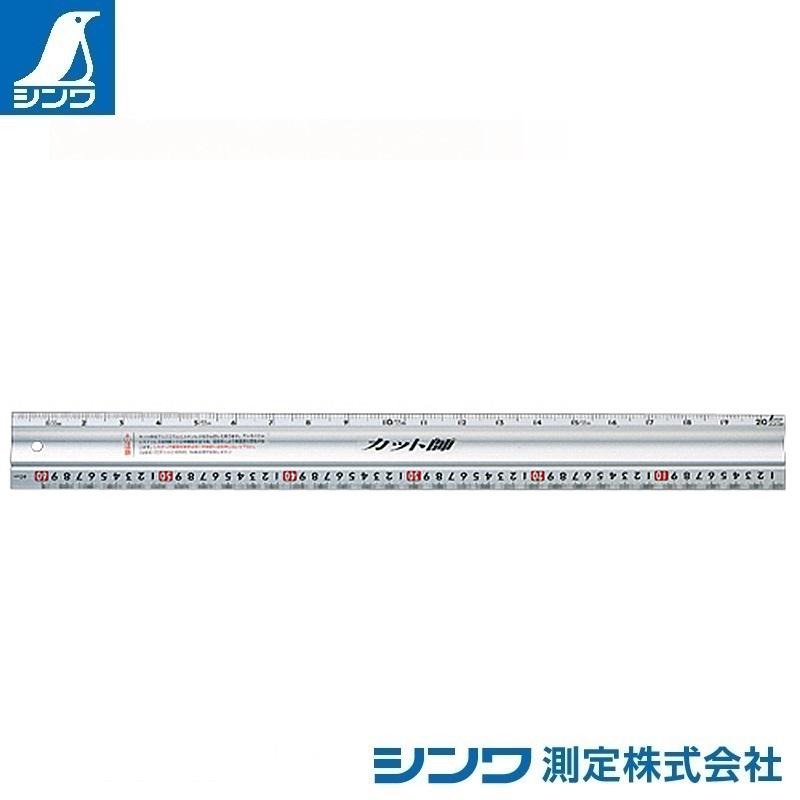【シンワ測定�梶z65086:アルミカッター定規 カット師 60cm 併用目盛:スベリ止付・赤数字入