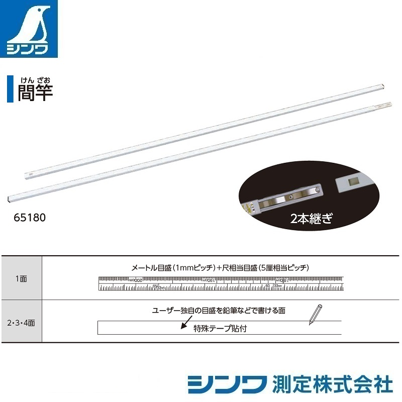 【シンワ測定�梶z65180:アルミ間竿 12尺 併用目盛 書き込みタイプ