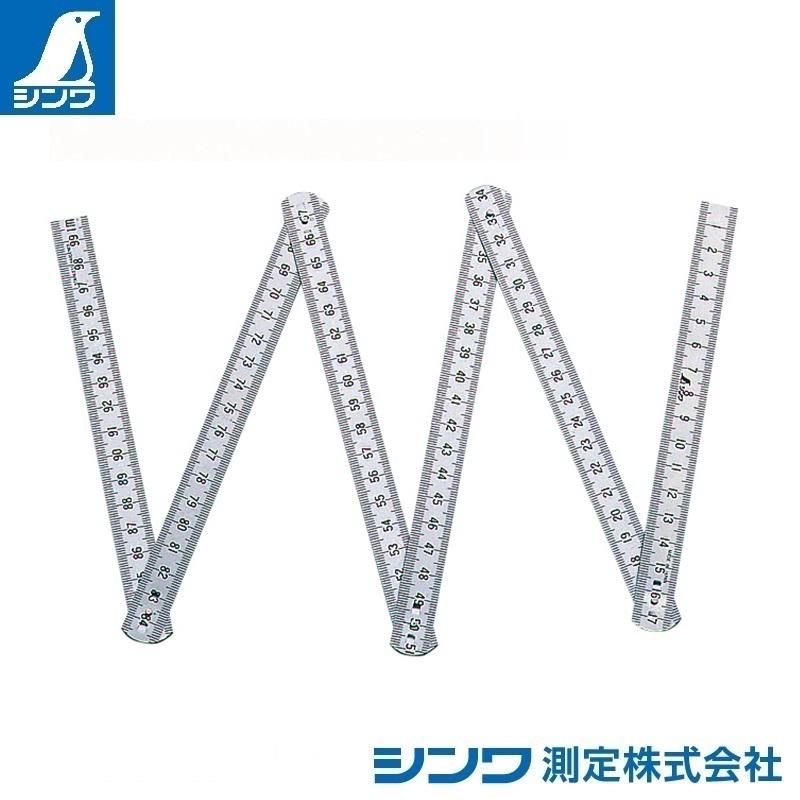 【シンワ測定�梶z63770:六ツ折尺 ステン 1m 上下段1mmピッチ