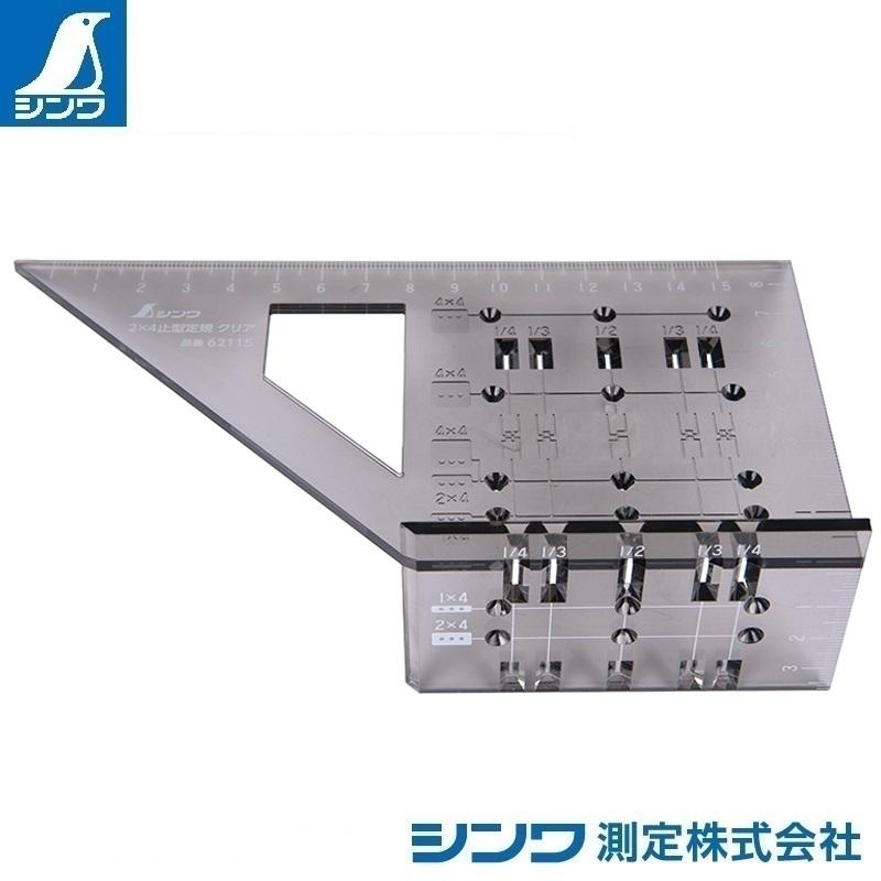 【シンワ測定�梶z62115:2×4止型定規 クリア